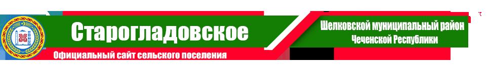 Старогладовская | Администрация Шелковского района ЧР